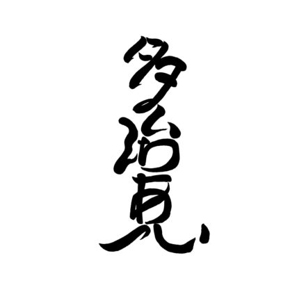 オーダーメイド/多治見(にほんいちあつい)